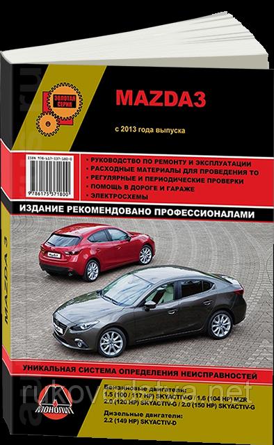 Mazda 3 - ремонт и обслуживание