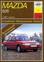 Книга Mazda 626 с 1983-91 Руководство по ремонту, инструкция по эксплуатации и техобслуживание автомобиля
