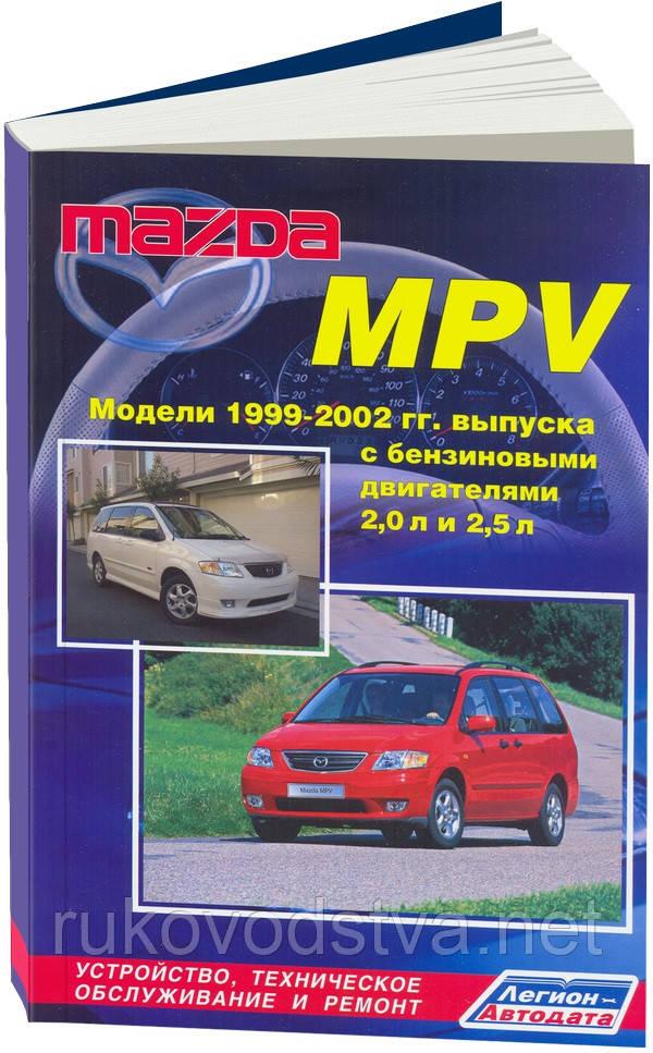 Mazda Mpv инструкция по эксплуатации - фото 7