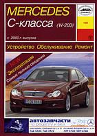 Книга Mercedes w 203 с 2000-2007 Руководство по ремонту, инструкция по эксплуатации, техобслуживание автомобиля