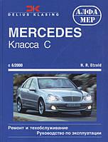 Книга Mercedes w 203 с 2000-2007 Руководство по диагностике и ремонту, инструкция по эксплуатации автомобиля