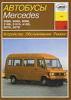 Книга Mercedes 207 с 1977 Руководство по диагностике и ремонту автомобиля Mercedes 410
