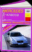 Книга Mercedes w210 с 1995-2002 Руководство по ремонту, инструкция по эксплуатации и техобслуживание авто