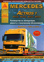 Книга Mercedes Actros 1996-2003 Руководство по диагностике и ремонту, эксплуатации