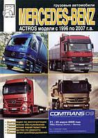 Книга Mercedes Actros 1996-2007 Руководство по ремонту инструкция по эксплуатации техобслуживание автомобиля