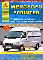 Книга Mercedes Sprinter с 1995-2006 Руководство по эксплуатации техобслуживанию и ремонту