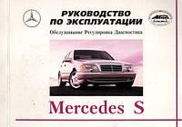 Книга Mercedes w140 s class 1991-1998 Инструкция по эксплуатации и обслуживанию