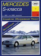 Книга Mercedes w140 s class 1991-1999 Руководство по ремонту инструкция по эксплуатации техобслуживание