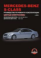 Книга Mercedes s class w221 c 2005 Рководство по диагностике ремонту и эксплуатации