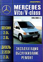 Книга Mercedes Vito w638 1995-2003 Руководство по эксплуатации и ремонту инструкция по техобслуживанию