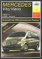 Книга Mercedes Vito / Viano с 2003 Руководство по ремонту инструкция по эксплуатации техобслуживание