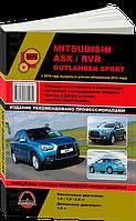Книга Mitsubishi ASX / RVR / Outlander Sport с 2010 Руководство по ремонту инструкция по эксплуатации