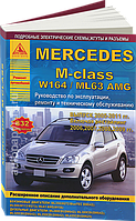Книга Mercedes ML-класс (W164) Руководство по ремонту инструкция по эксплуатации техобслуживание авто