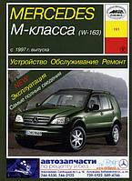 Книга Mercedes M-класса (W163) 1997-2005 Руководство по диагностике и ремонту инструкция по эксплуатации техобслуживание