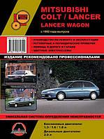 Книга Mitsubishi Colt / Mirage / Lancer/ Lancer Wagon с 1992 Руководство по ремонту инструкция эксплуатации