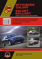 Книга Mitsubishi Galant / Galant Ralliart с 2003 Руководство по ремонту инструкция по эксплуатации