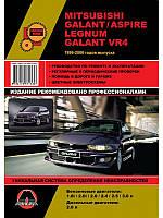 Книга Mitsubishi Galant / Legnum / Aspire с 1996-2006 Руководство по ремонту инструкция по эксплуатации