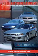 Книга Mitsubishi Galant 1990-2000 Руководство по ремонту инструкция по эксплуатации техобслуживание авто