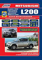Книга Mitsubishi L200 дизель с 2006 Руководство по ремонту, эксплуатации и техобслуживанию автомобиля
