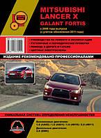 Книга Mitsubishi Lancer X / Galant Fortis с 2007 ( обновление 2011) Руководство по ремонту инструкция эксплуатации