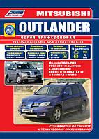 Книга Mitsubishi Outlander 2002-2007 Руководство по ремонту инструкция по эксплуатации техобслуживание автом
