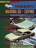 Книга Nissan Maxima QX / Cefiro 94-03 Руководство по ремонту инструкция по эксплуатации техобслуживание