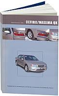 Книга Nissan Maxima QX / Cefiro с 1998 Руководство по ремонту инструкция по эксплуатации техобслуживание
