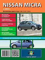 Книга Nissan Micra 2003-07 Руководство по эксплуатации, обслуживанию и ремонту