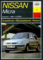 Книга Nissan Micra K10 с1983-2000 Руководство по ремонту, эксплуатации и техобслуживанию автомобиля