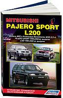 Книга Mitsubishi Pajero Sport / L200 дизель 1996-2008 Руководство по ремонту, техобслуживанию и эксплуатации