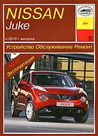 Книга Nissan Juke с 2010 Руководство по ремонту инструкция по эксплуатации техобслуживание автомобиля