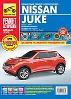 Книга Nissan Juke с 2011 Цветное руководство по эксплуатации инструкция по ремонту