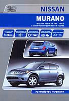 Книга Nissan Murano 2002-08 Руководство по ремонту, инструкция по эксплуатации, техобслуживание автомобиля