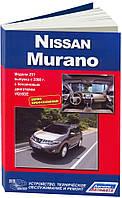 Книга Nissan Murano 08-11 Руководство по ремонту инструкция по эксплуатации техобслуживание автомобиля