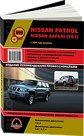 Книга Nissan Patrol / Safari (Y61) с 2004 Руководство по эксплуатации, техобслуживанию, диагностике и ремонту