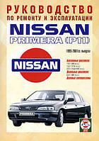Книга Nissan Primera 1995-2001 Руководство по ремонту инструкция по эксплуатации техобслуживание автомобиля