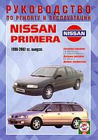 Книга Nissan Primera с 1990 Руководство по эксплуатации и техобслуживанию инструкция по ремонту автомобиля