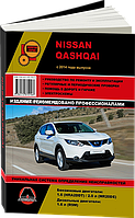 Книга Nissan Qashqai с 2014 Руководство по ТО и ремонту инструкция по эксплуатации и обслуживанию