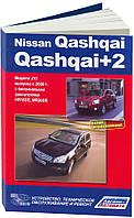 Книга Nissan Qashqai / Qashqai2 08-13 Руководство по ремонту инструкция по эксплуатации техобслуживание