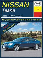 Книга Nissan Teana 2003-2008 Руководство по эксплуатации диагностике и ремонту автомобиля
