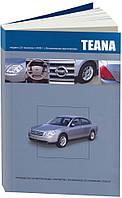 Книга Nissan Teana с 2003 Руководство по эксплуатации техобслуживанию и ремонту