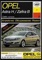 Книга Opel Astra H / Zafira B с 2004 Руководство по ремонту инструкция по эксплуатации обслуживанию