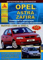Книга Opel Astra / Zafira 98-05 Руководство по диагностике и ремонту инструкция по эксплуатации авто