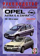 Книга Opel Astra / Zafira дизель 1998-2005 Руководство по техобслуживанию, ремонту и эксплуатации