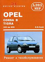Книга Opel Corsa B / Tigra 1993-2000 Руководство по ремонту и ТО инструкция по эксплуатации