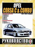 Книга Opel Corsa C с 2000-06 Руководство по диагностике и ремонту инструкция по эксплуатации авто