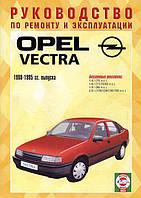 Книга Opel Vectra A бензин 1988-1995 Руководство по эксплуатации инструкция по обслуживанию и ремонту