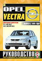 Книга Opel Vectra 95-02 Руководство по ремонту инструкция по эксплуатации техобслуживание