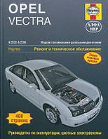 Книга Opel Vectra C с 2002-05 Руководство по ремонту и эксплуатации автомобиля