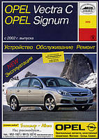 Книга Opel Vectra C / Signum с 2002 Руководство по диагностике и ремонту инструкция по эксплуатации